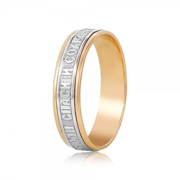 Обручальное кольцо золотое «Спаси и Сохрани» КОА135СпСх