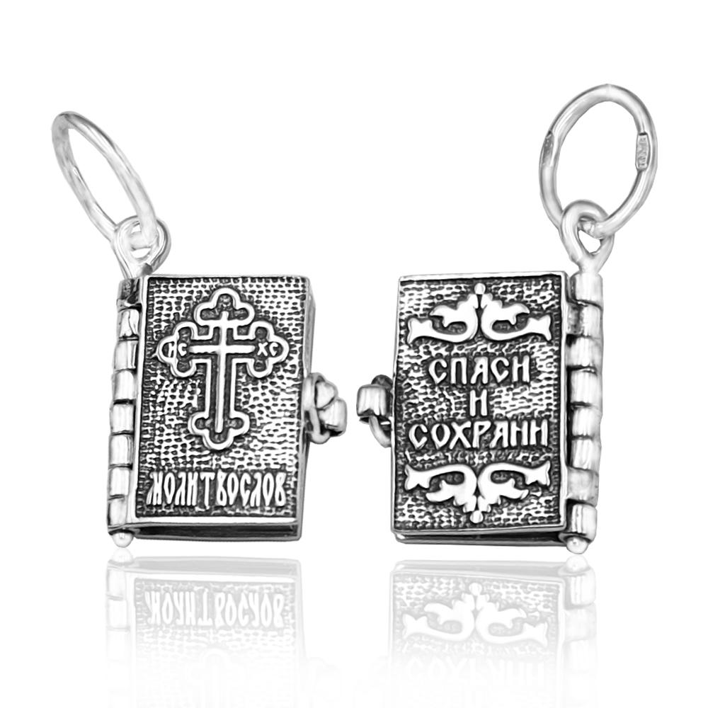Молитвослов серебряный 2_3974-ч