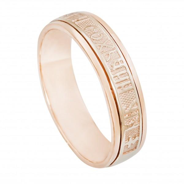 Обручальное кольцо золотое «Спаси и Сохрани» 104-0008