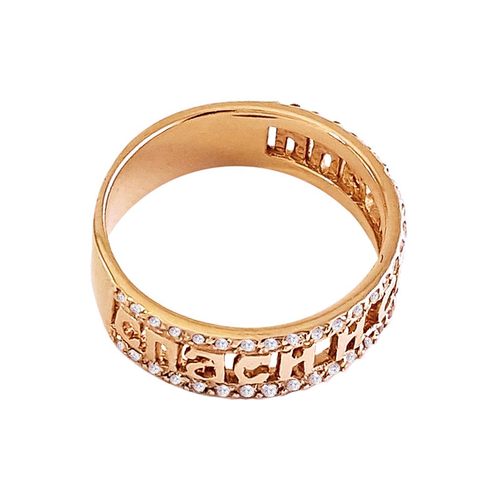 """Кольцо золотое """"Спаси и Сохрани"""" 1ОСП208"""